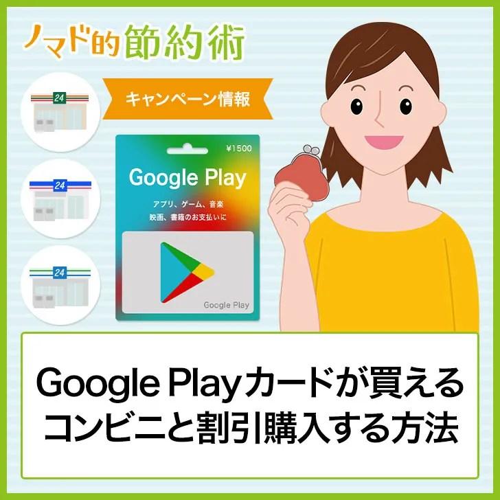 Google Playカードが買えるコンビニと割引購入する方法