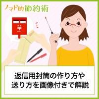 返信用封筒の作り方や送り方を画像付きで解説