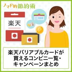 楽天バリアブルカードが買えるコンビニ一覧・キャンペーンまとめ【2020年版】