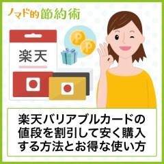 楽天バリアブルカードの値段を割引して安く購入する方法とお得な使い方まとめ