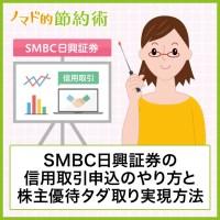 SMBC日興証券の信用取引申し込みのやり方と株主優待タダ取り実現方法