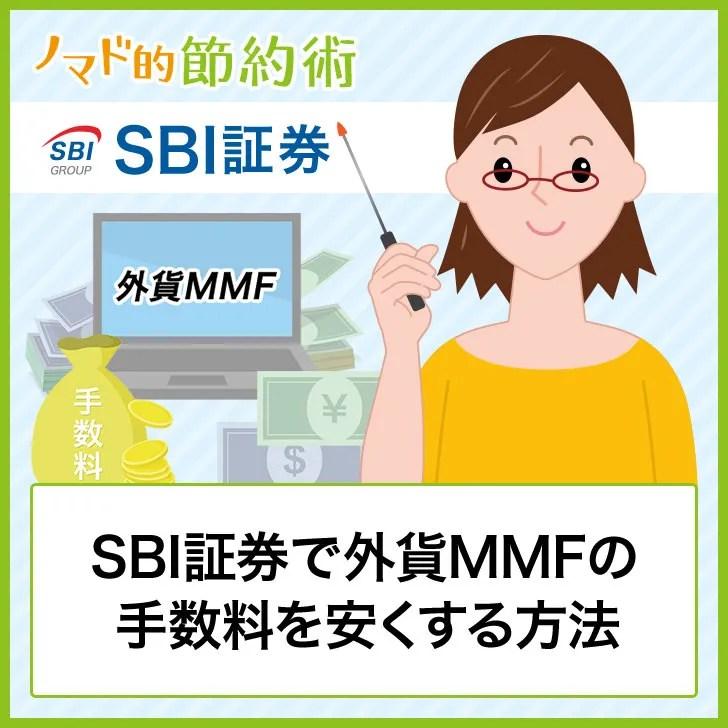 SBI証券で外貨MMFの手数料を安くする方法
