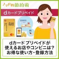 dカードプリペイドが使えるお店やコンビニは?お得な使い方と登録のやり方を徹底解説