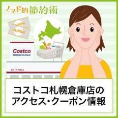 コストコ札幌倉庫店の営業時間・アクセス方法・クーポン情報やおすすめ商品のまとめ