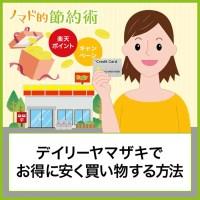 デイリーヤマザキの支払い方法まとめ。クレジットカード払い・楽天ポイント・キャンペーンなどでお得に安く買い物する方法