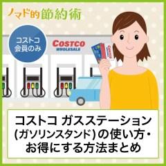 コストコのガソリンスタンドの使い方まとめ。ガソリン価格比較・カードやクーポンでお得にする方法も紹介