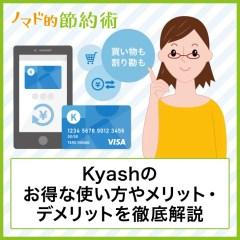 Kyashとは何?メリット・デメリットやVISAクレジットカードのチャージで還元率を2%以上にするお得な使い方まとめ