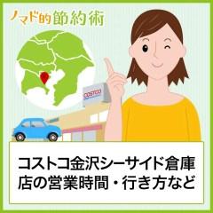 コストコ金沢シーサイド倉庫店の営業時間・行き方・駐車場情報などのまとめ