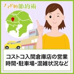 コストコ入間倉庫店の営業時間・駐車場・混雑状況・アクセス方法のまとめ