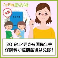 2019年4月から国民年金保険料が産前産後は免除!