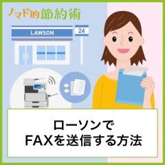 ローソンでFAX送信する方法・使い方・受信のやり方と気になる料金のまとめ