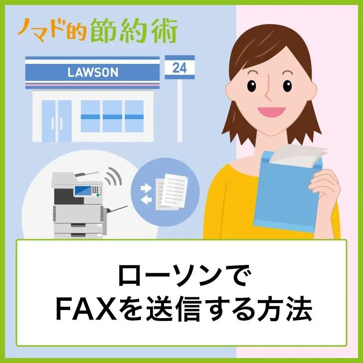 ローソンでFAXを送信する方法