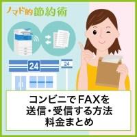 コンビニでFAX送信する使い方・受信のやり方・料金のまとめ