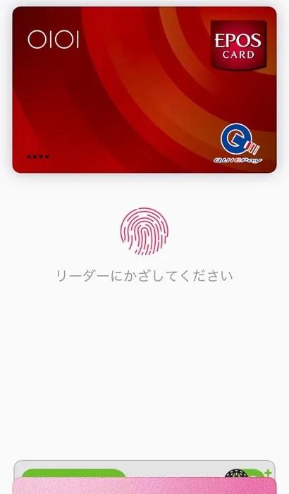 Apple Pay 指紋認証