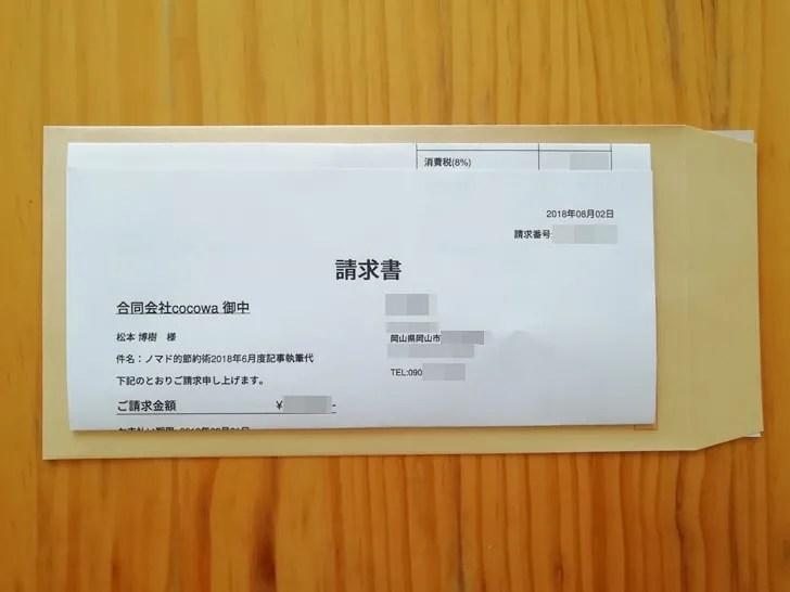 【封筒の種類】角形3号封筒には請求書を入れるに適している