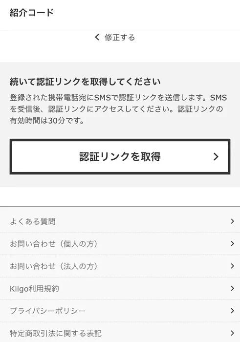 kiigo nanacoギフト 会員登録