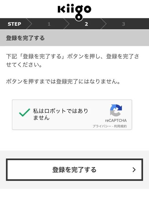 kiigo nanacoギフト 会員登録を完了する