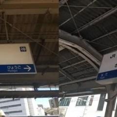 JR神戸駅から三宮駅への行き方・料金や所要時間を電車・バス・徒歩・タクシーで比較してみました