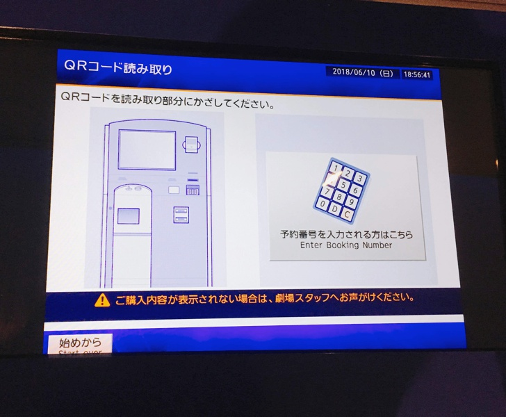映画館の券売機のQRコード読み取り画面