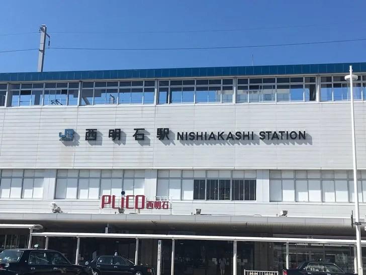 JR山陽新幹線西明石駅写真