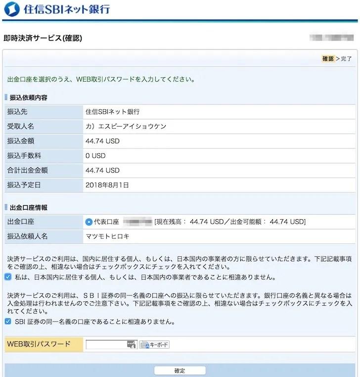 SBI証券で住信SBIネット銀行の外貨を入金する手続き