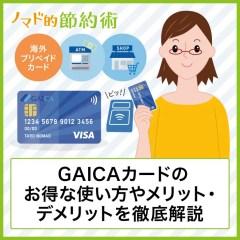 GAICAカードのメリットデメリット・新生銀行との併用でお得に使う方法を徹底解説