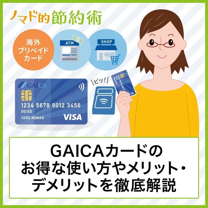 GAICaかーそのお得な使い方やメリット・デメリットを徹底解説