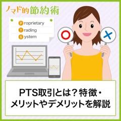 PTS取引とは?3つの特徴・メリットやデメリットを詳しく解説