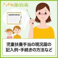 児童扶養手当の現況届の記入例・手続きの方法など