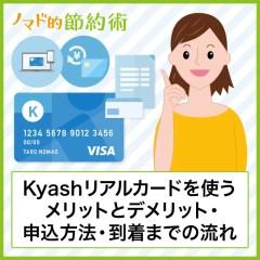 Kyashリアルカードを使うメリットとデメリット・申込方法から到着までの流れ