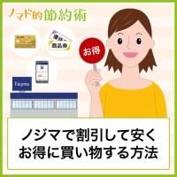 野島で割引して安くお得に買い物する方法