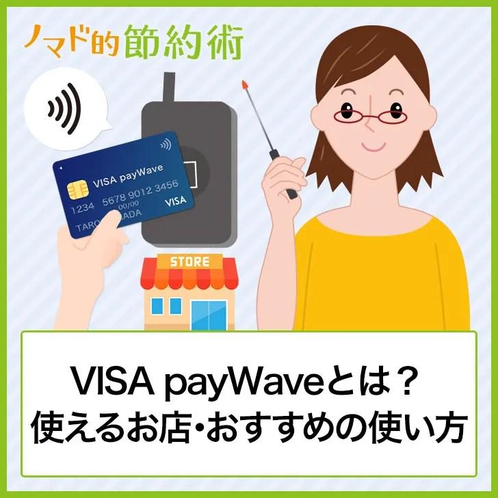 VISA payWaveとは?使えるお店・オススメの使い方