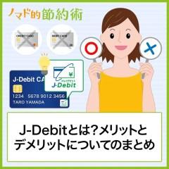 J-Debitとは?メリットとデメリット・対応キャッシュカードの一覧・利用限度額についてのまとめ
