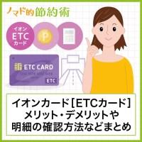 イオンカード「ETCカード」のメリット・デメリットまとめ。申し込み方法・年会費・明細の確認方法についても紹介