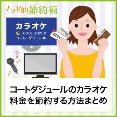 コートダジュールのカラオケ料金を割引クーポン・クレジットカードなどで節約する方法まとめ