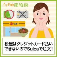 松屋はクレジットカード払いできないのでSuicaで注文!