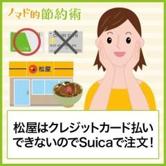 松屋はクレジットカード払いできないのでSuicaで注文しよう!券売機の使い方も紹介