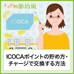 ICOCAポイントの貯め方・使い方やチャージで交換する方法・履歴確認のやり方まとめ