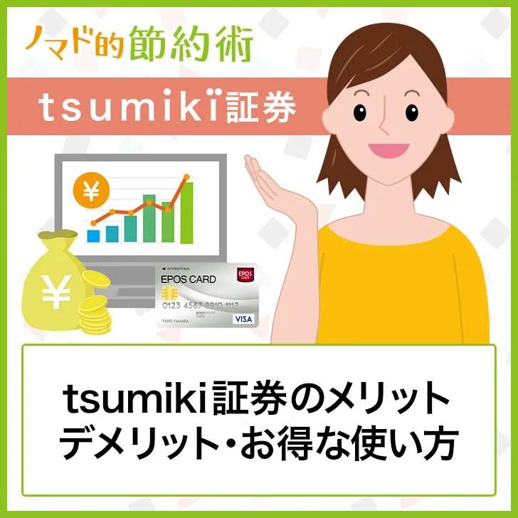 tsumiki証券のメリットデメリット・お得な使い方