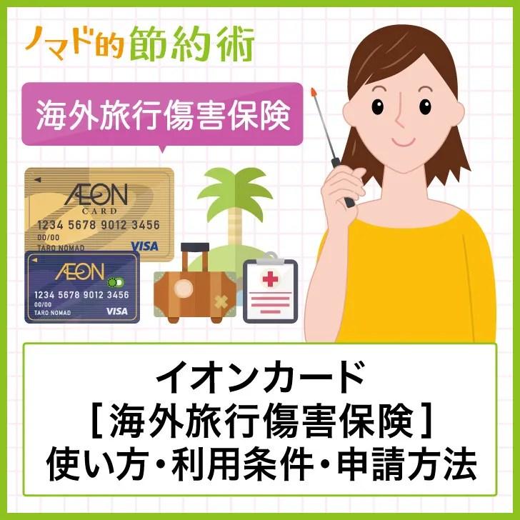 イオンカード[海外旅行損害保険]使い方・利用条件・申請方法