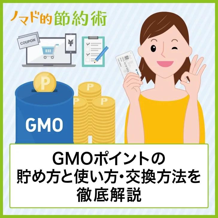 GMOポイントの貯め方と使いかた・交換方法を徹底解説