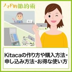 Kitacaの作り方や購入方法・申し込み方法・払い戻しの仕方やお得な使い方まとめ