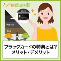 ブラックカードの特典とは?メリット・デメリット・発行できるクレジットカードまとめ