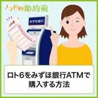 ロト6をみずほ銀行ATMで購入する方法