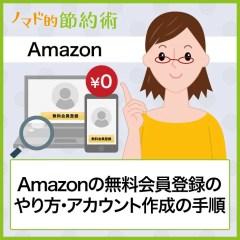 Amazonの無料会員登録のやり方・アカウント作成の手順と登録に関する疑問まとめ