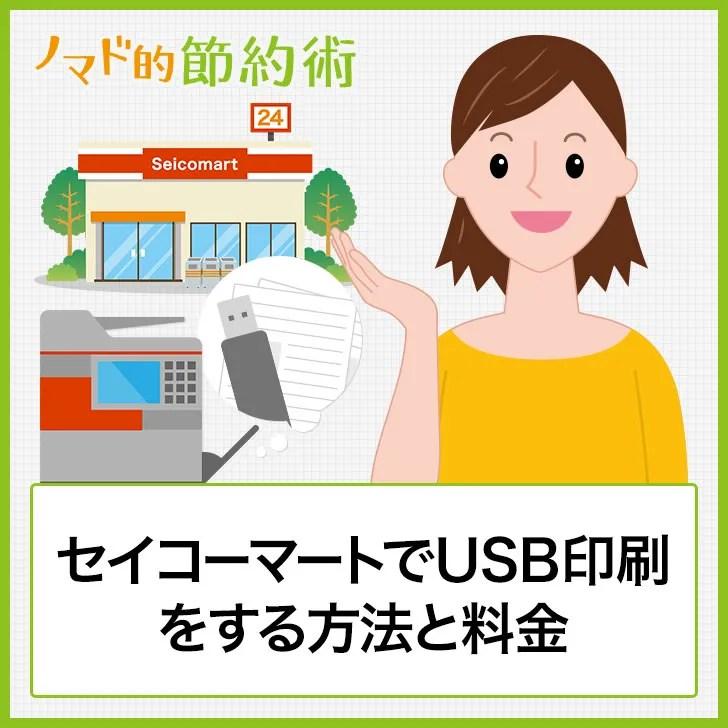 セイコーマートでUSB印刷をする方法と料金