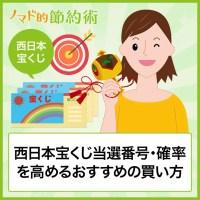 西日本宝くじ当選番号・確率を高めるおすすめの買い方