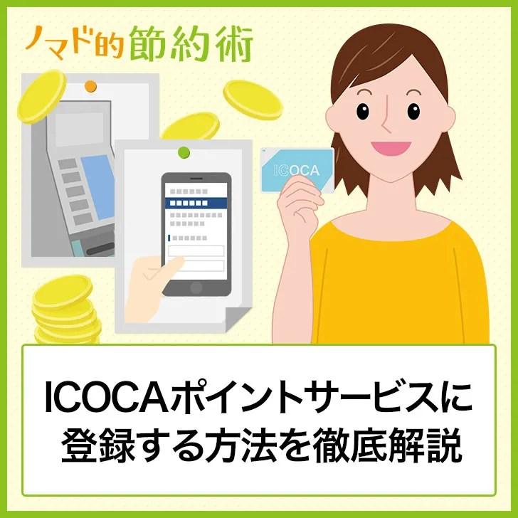 ICOCAポイントサービスに登録する方法を徹底解説