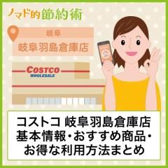 コストコ岐阜羽島倉庫店の営業時間・駐車場・混雑状況・おすすめ商品のまとめ