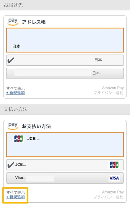 ZOZOTOWN Amazon Pay 支払い方法新規追加